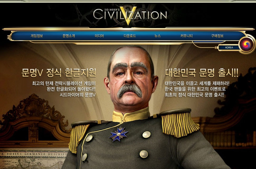 civilization5_co_kr_20120217_111253.jpg